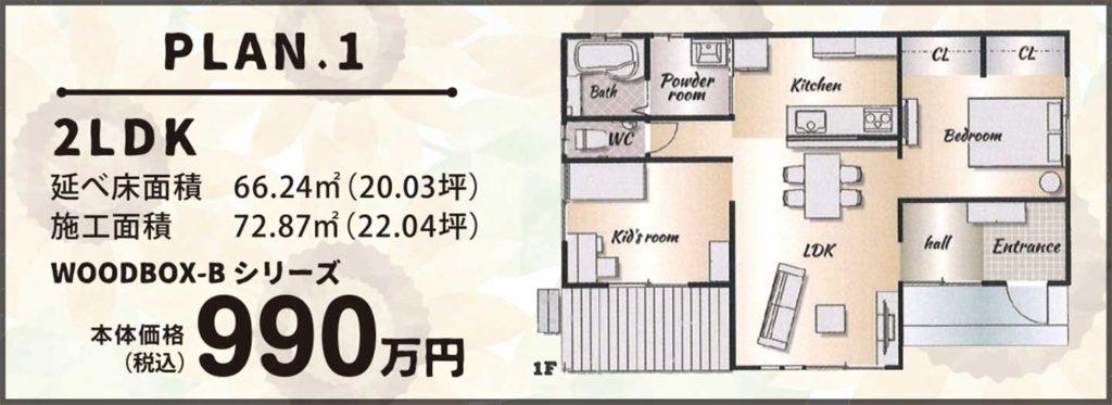WOODBOX BUNGALOW 本体価格990万円