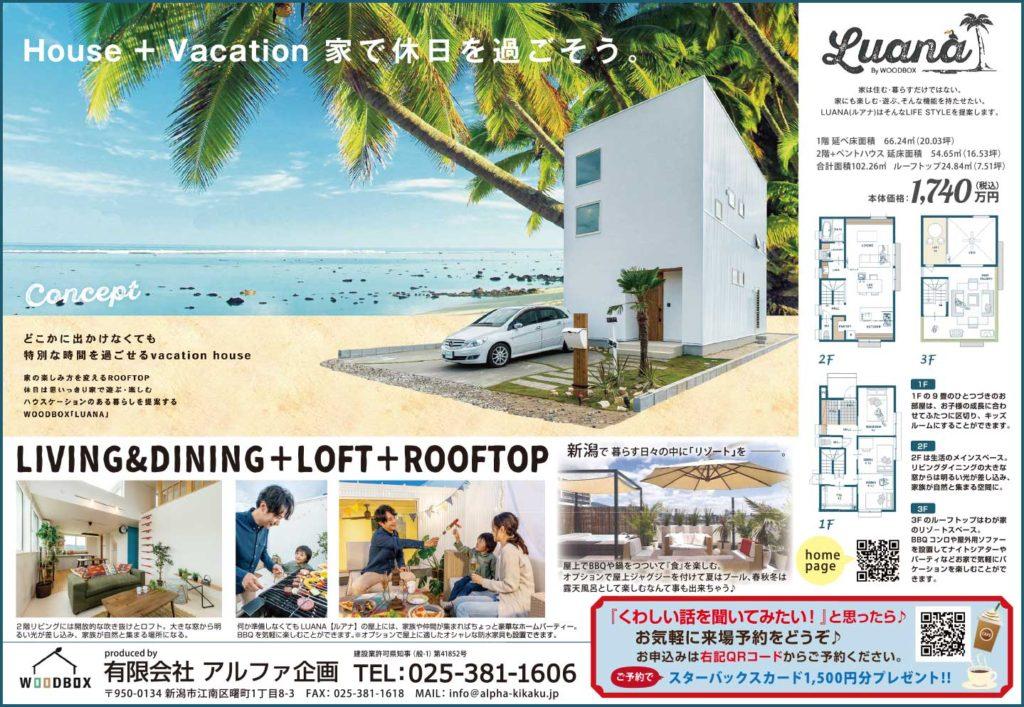 WOODBOX新潟チラシ Vol.89