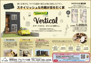 WOODBOX新潟チラシ Vol.90