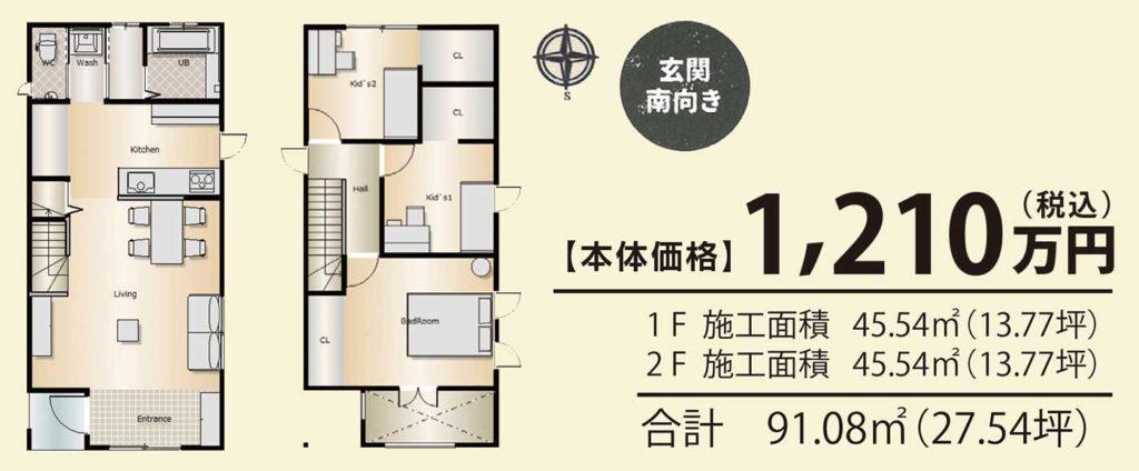WOOBOX Vertical 本体価格 1,210万円