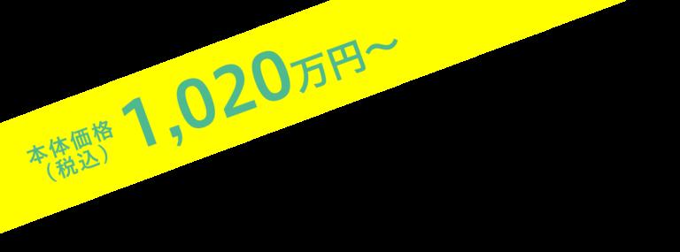 本体価格1,020万円